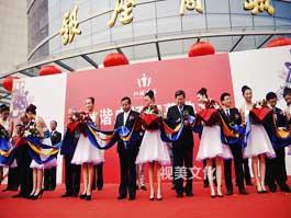 和谐广场开业庆典仪式活动现场-济南策划公司