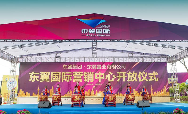 东翼国际营销中心开放活动仪式-济南活动搭建公