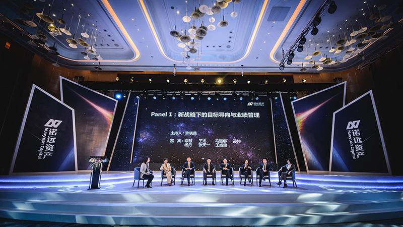 诺远资产高峰论坛-济南活动公司全程策划执行